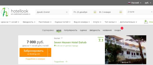 сервис hotel look