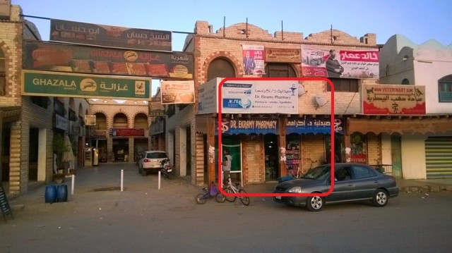 Аптека в Ассале Дахаб