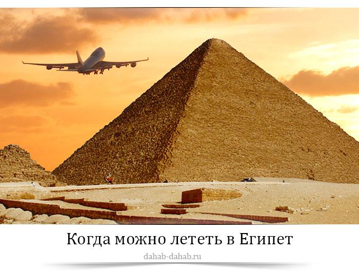Можно ли сейчас лететь в Египет и почему самое время открыть для себя эту страну по новому