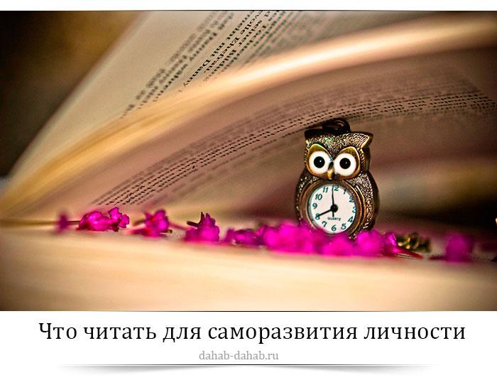 Какие книги стоит читать для саморазвития или что мне помогло лучше понять жизнь