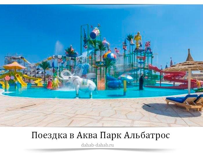 Поездка в Аква Парк Альбатрос: впечатления и немного об отеле.