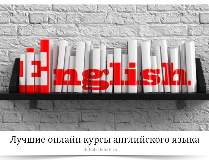 Лучший курс английского языка, который привел меня к результату