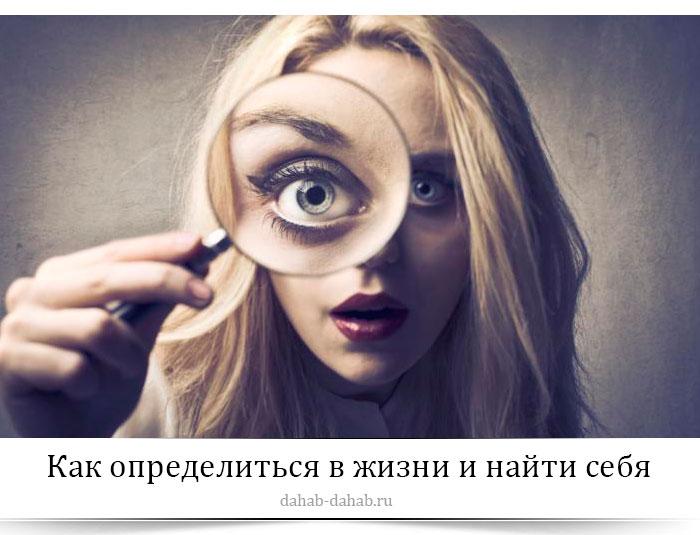 О поисках себя