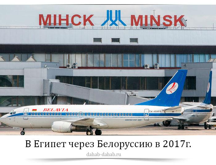 Билеты на самолет в египет через белоруссию билет москва волгоград самолет цена аэрофлот